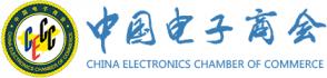 China Electronics Chamber of Commerce
